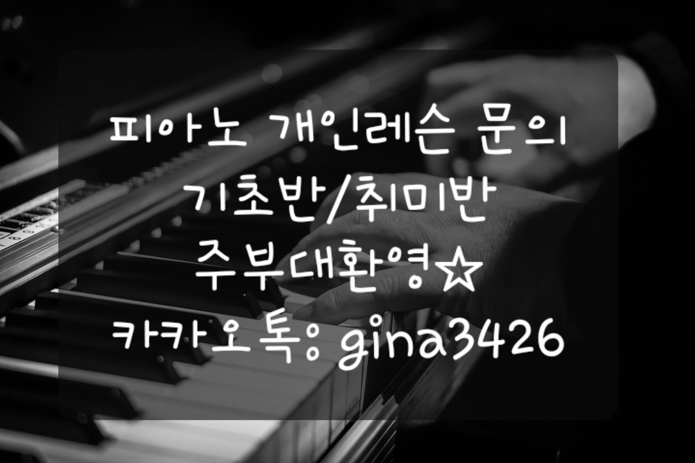 피아노 연주하고 싶으신 주부, 성인, 학생 1:1 방문레슨합니다.