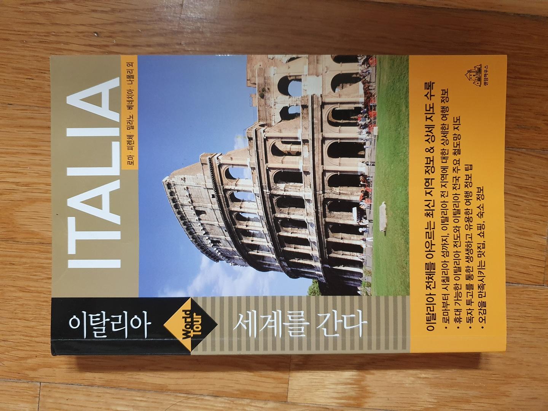 여행 가이드북 (이탈리아 , 파리)