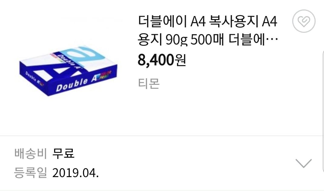 A4용지 (Double A 500매) (물품2개)
