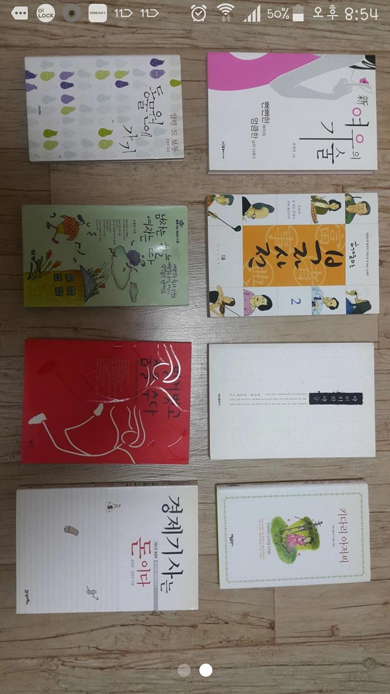 책8권 일괄 판매