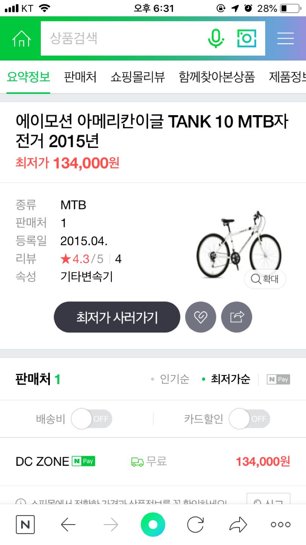 자전거 팝니다 10만원!!!!!다시는 없는 기회!!