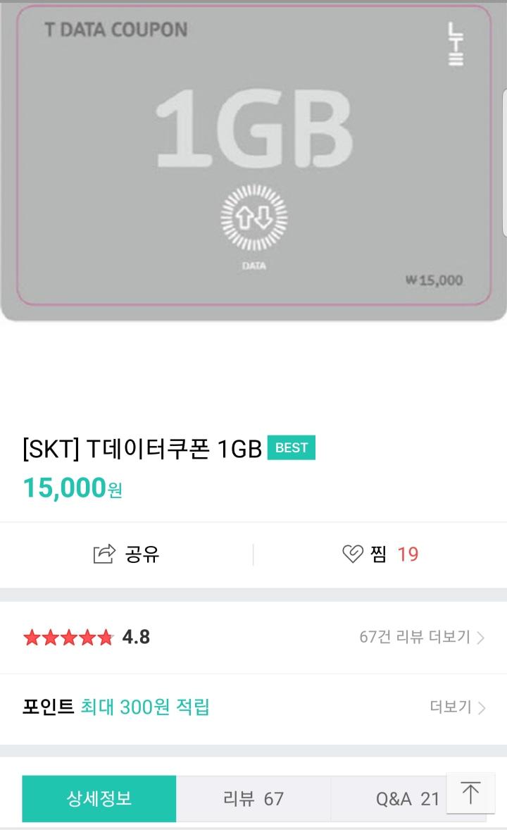 SKT 데이터 쿠폰 1기가 충전 상품권
