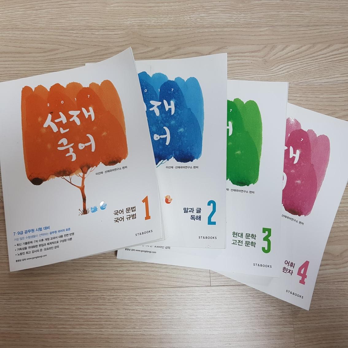 공무원 준비하시는 분~국어 책(깨끗한 새책)판매합니다^^