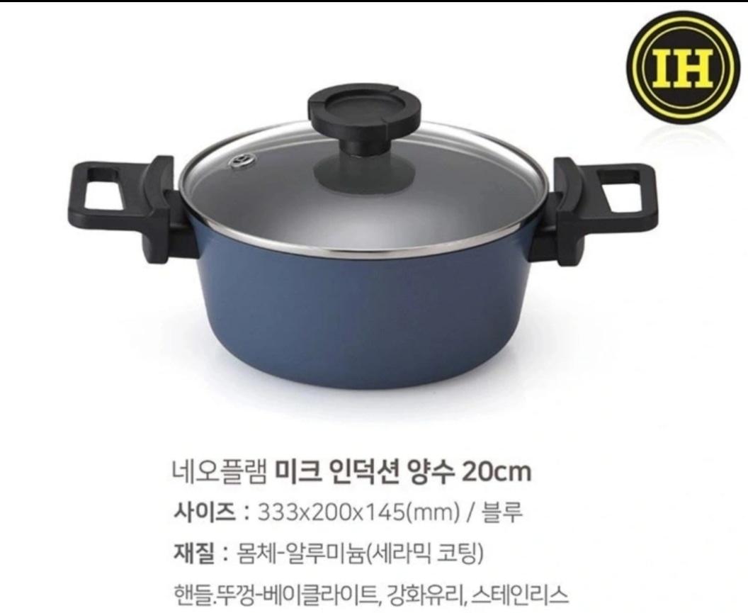 인덕션가능)네오플램20cm냄비