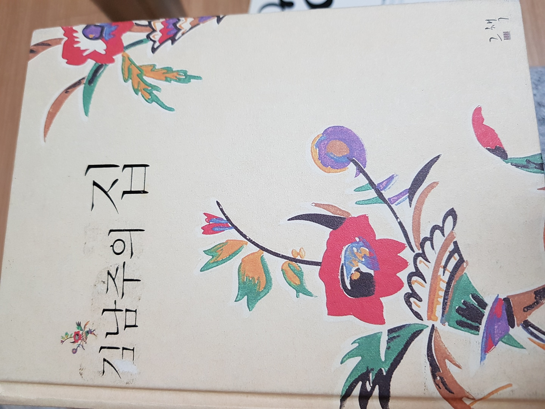 김남주의 집(도서)