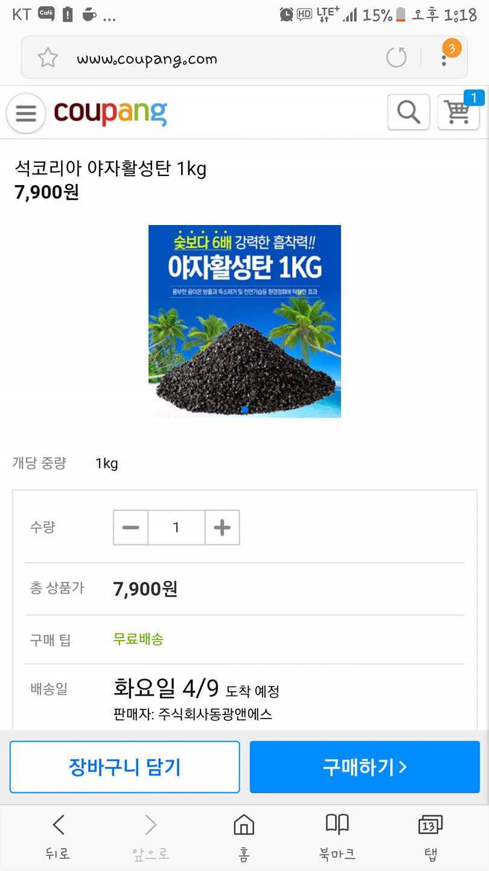 야자활성탄 숯(1kg)