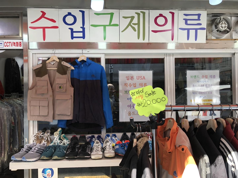애오개역 빈티지 옷가게 !