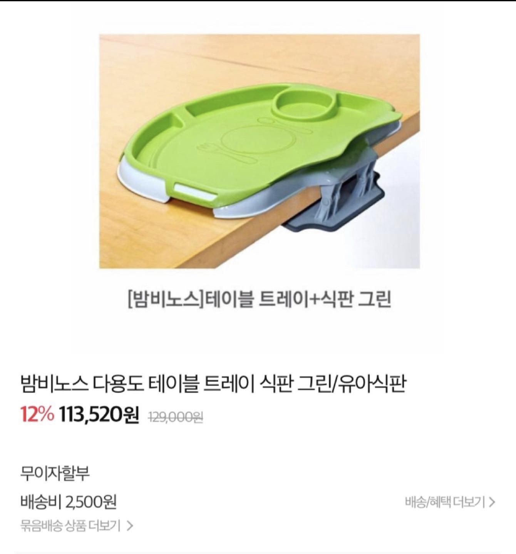 밤비노 아기이유식 테이블 (새상품)