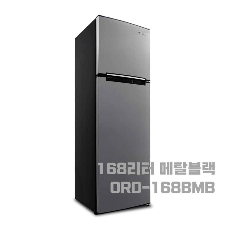 창홍 소형냉장고 (168리터)