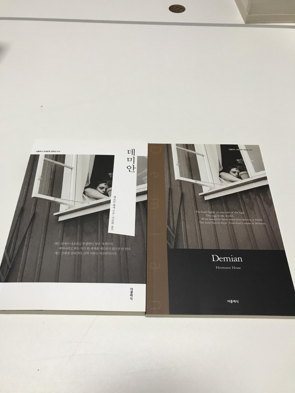 (새책) 헤르만헤세-데미안 한글판+영문판