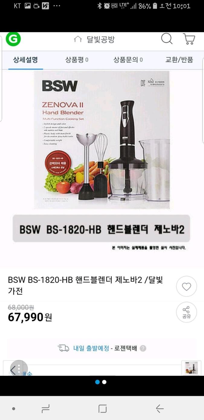 BSW 제노바2 핸드블렌더 ~미개봉 최신상