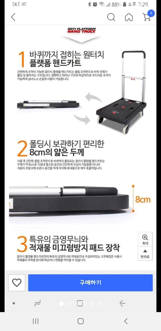 🎈플렛폼 핸드카트 + 다용도 고정끈🎈