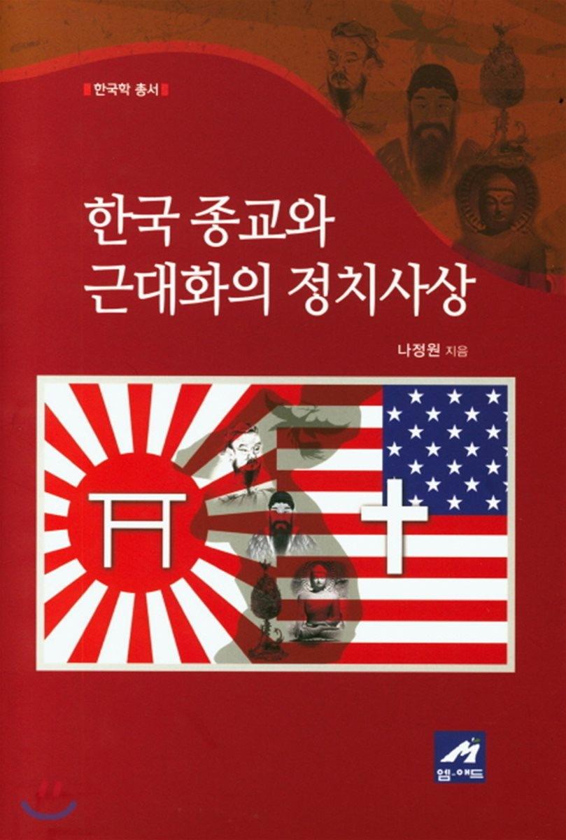 한국종교와근대화의정치사상