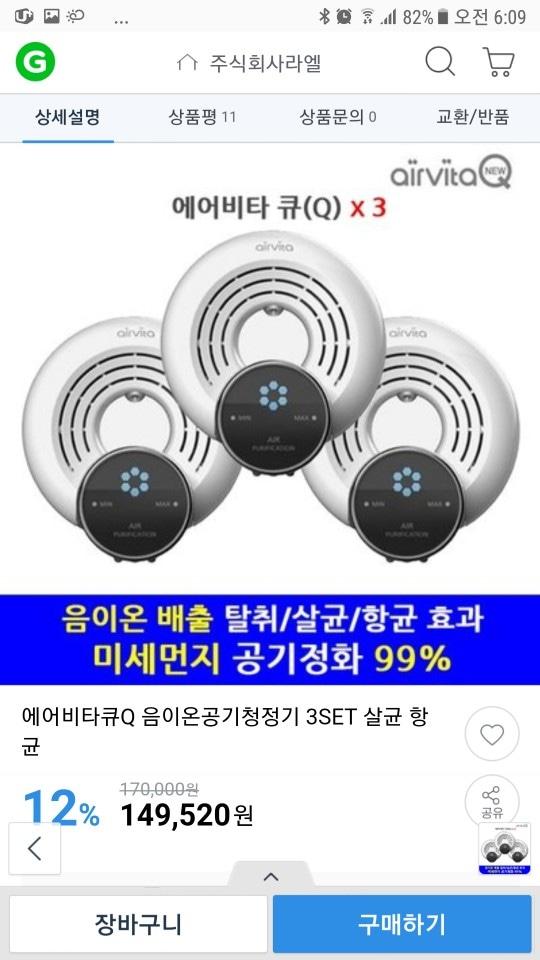"""차량용 공기청정기 """"에어비타"""""""