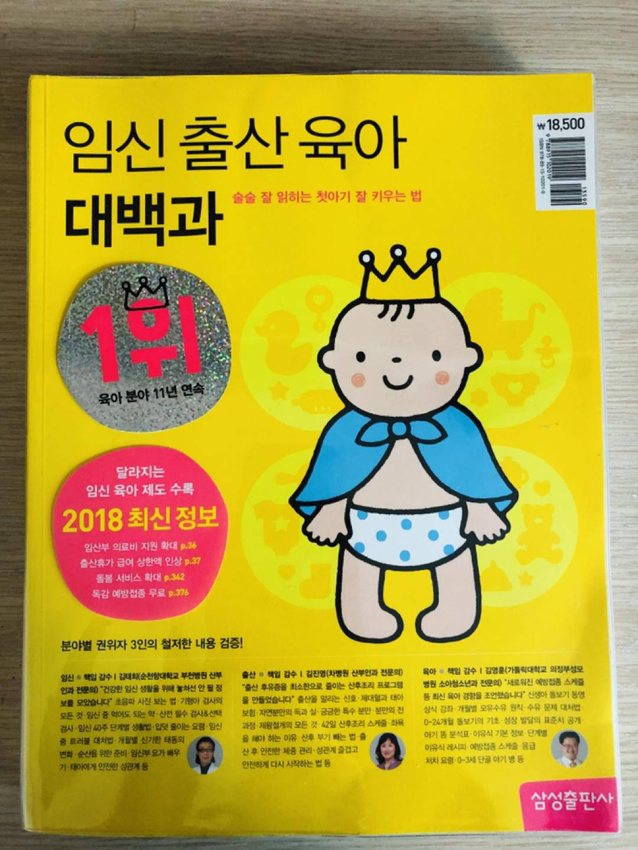 임신관련 도서(임신 출산 육아 대백과)
