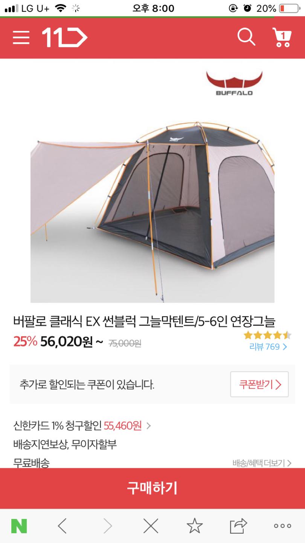 버팔로 그늘막 텐트