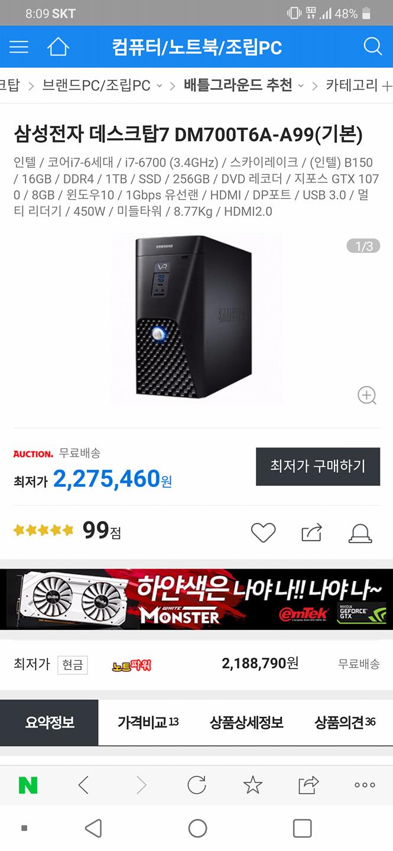 삼성 본체 4시30까지 50만원