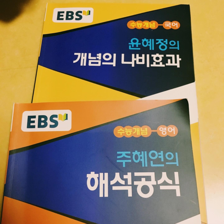 EBS 수능개념 2016 수능대비 국어, 영어