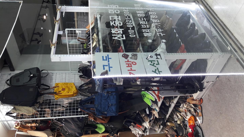 행당 구두/가방 명장 수선, 중고명품판매