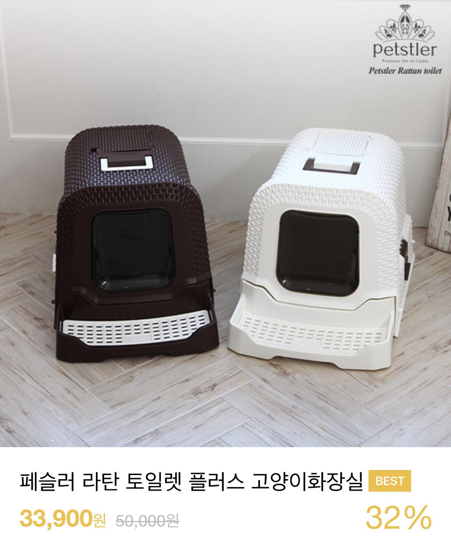 페슬러 라탄 토일렛 고양이화장실