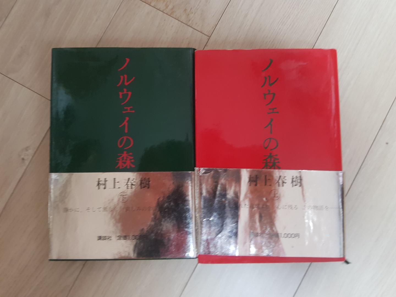 일본판 무라카미하루키 서적 떨이판매합니다