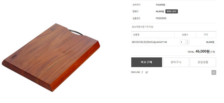 나무도마 전시제품특가 90%할인 5000원