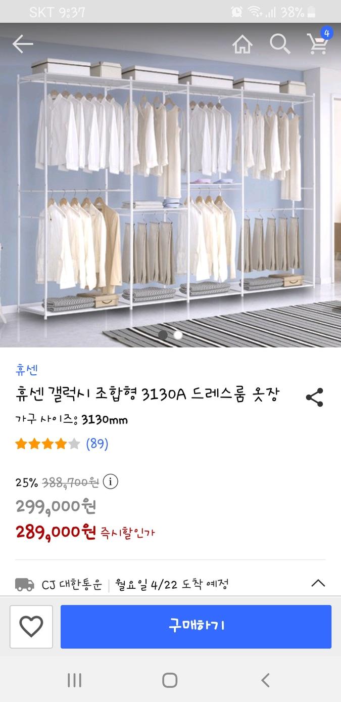드레스룸 옷장