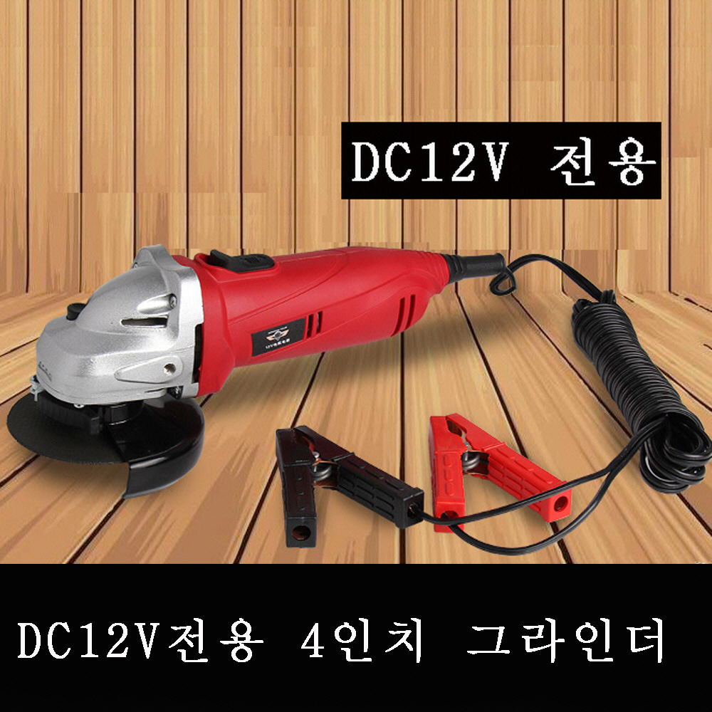 (새상품)DC12V 그라인더/4인치 그라인더/7만원