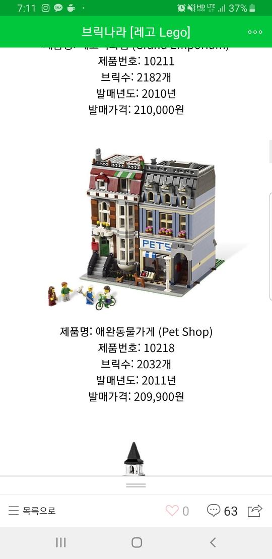 레고 모듈러 판매합니다
