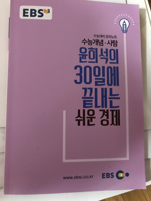 •무료•경제 ebs 윤희석 교재 무료나눔