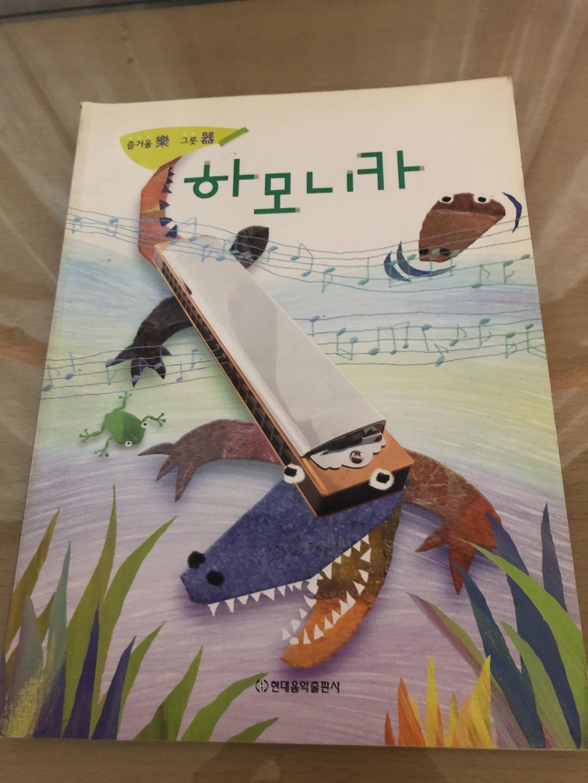하모니카책