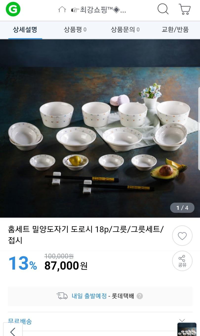 《할인!!》도자기그릇 2인 홈세트 18P(5세트 남음)~ 미개봉 새제품 (무료배송)