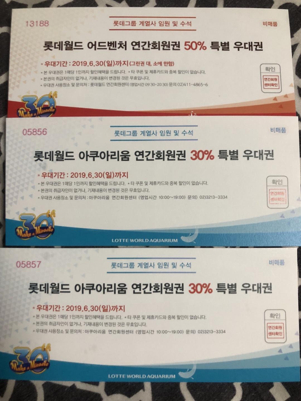 롯데월드&아쿠아리움 할인티켓(최저)