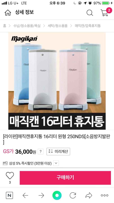 매직캔 16리터 쓰레기통  미개봉 새상품