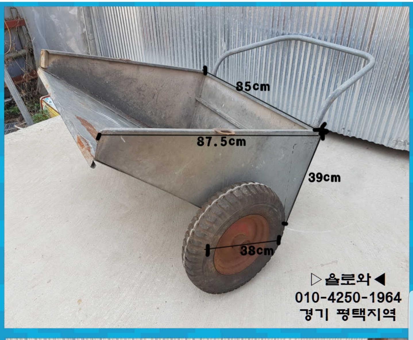 손수레/다목적/농기구/청북읍