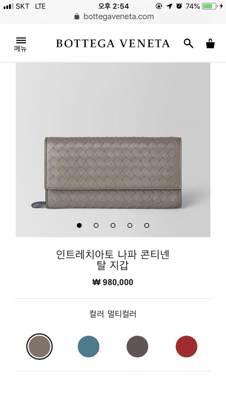 보테가베네타 새상품 장지갑
