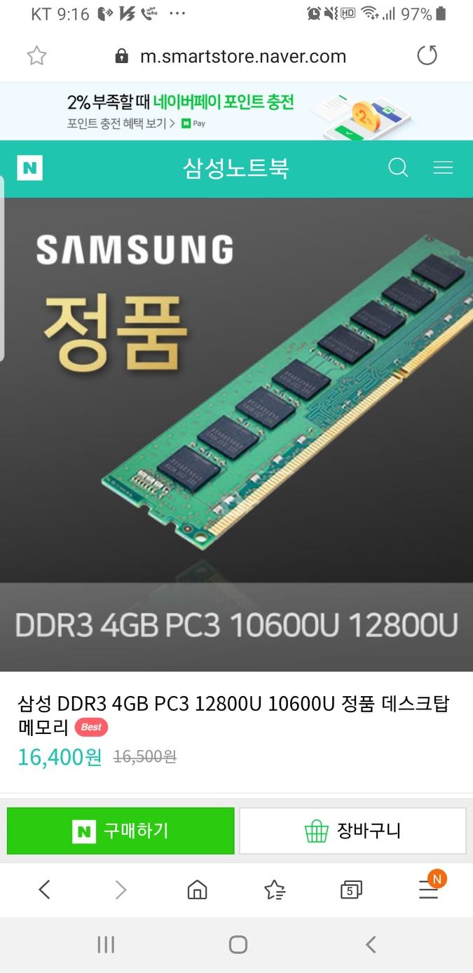 DDR3 램 메모리 4기가 이상 구매합니다