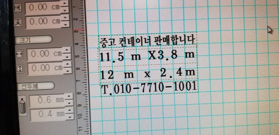 남구 삼산동 (컨테이너)