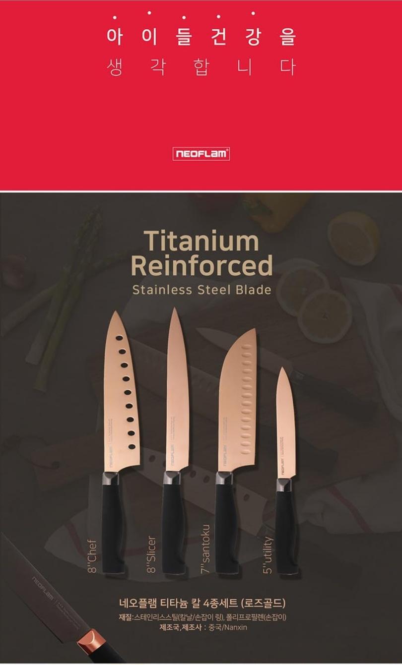 항균 티타늄 칼4종세트