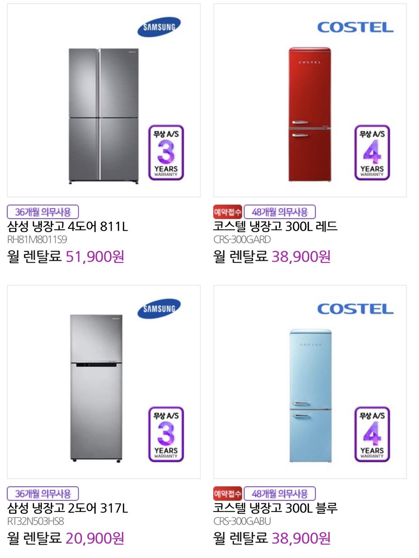 코스텔 냉장고 300L