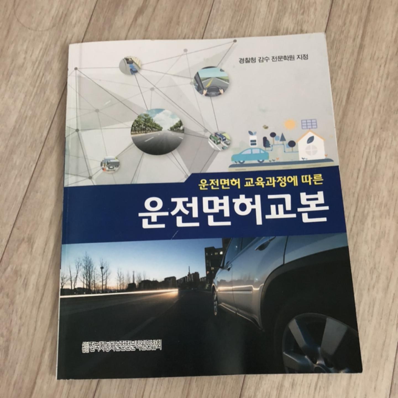 자동차 운전학원 운전교본 (최신개정)