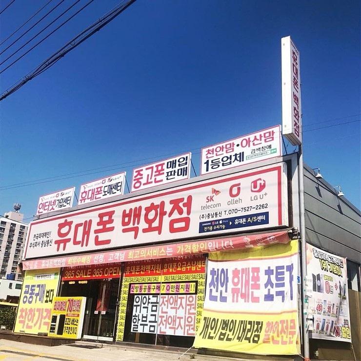 천안,아산 휴대폰백화점
