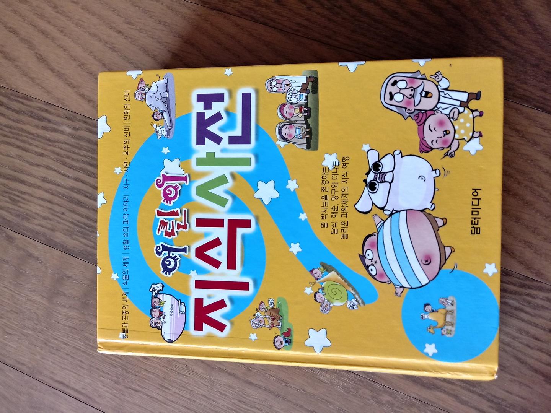 어린이 지식 사전