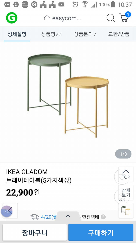 이케아  글라돔 테이블 트레이 완전 새제품