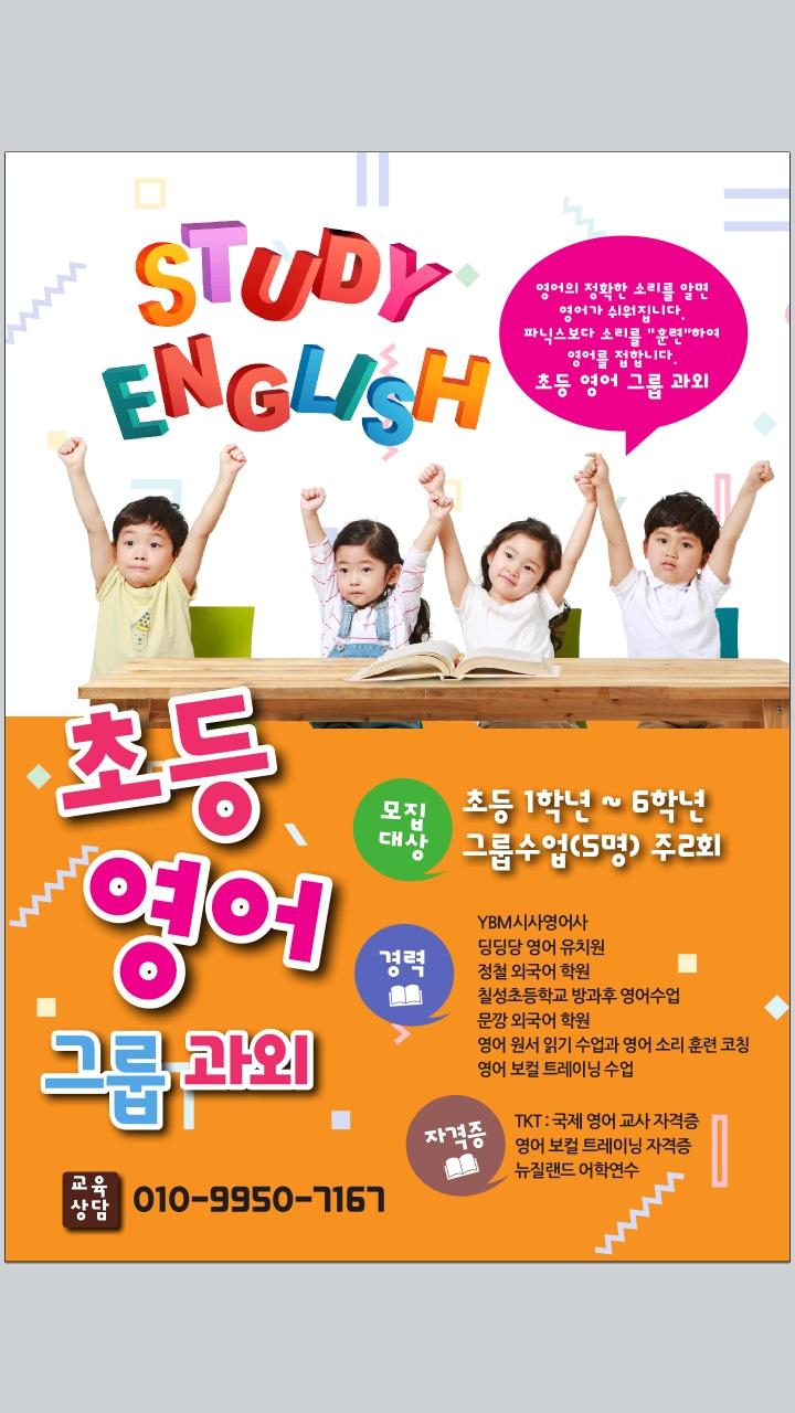 영어 소리 수업과 쉬운 원서책 읽기