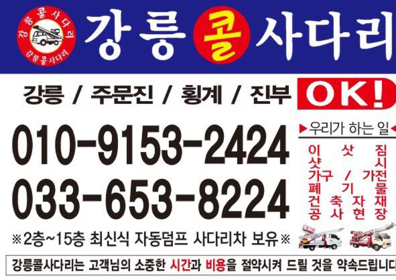 강릉콜사다리차 / 개인용달 이삿짐!