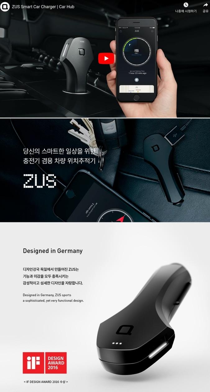 고속 듀얼 충전기 겸용 차량 위치추적기 - ZUS(가격내림)
