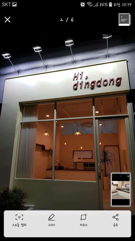 하이딩동(전주점) 마카롱&디저트
