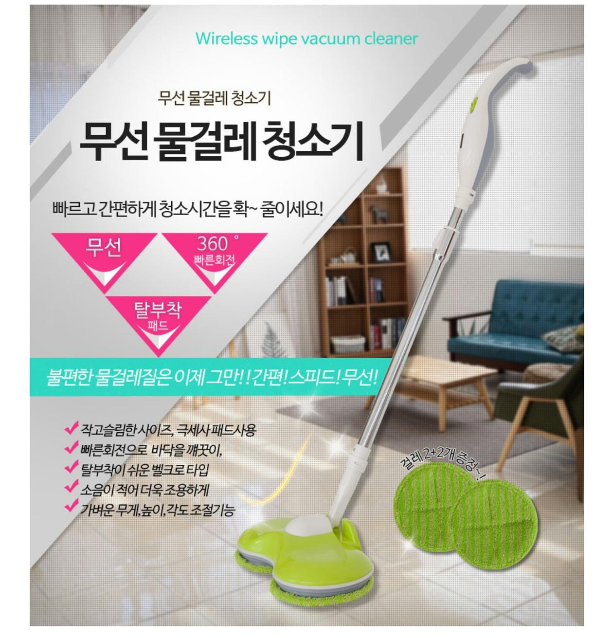 무선물걸레청소기/회전 물걸레청소기/물걸레청소기