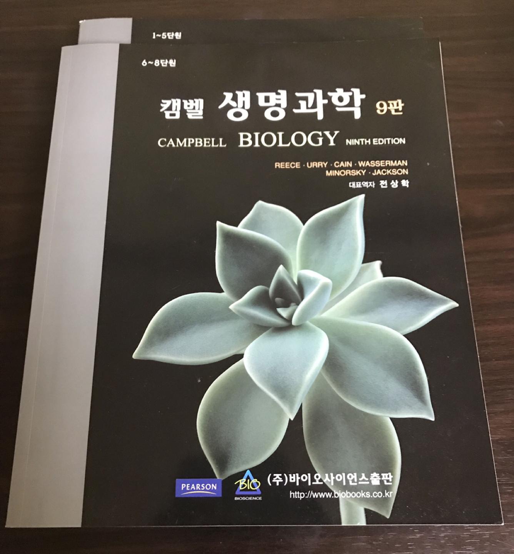 캠벨 생명과학 9판